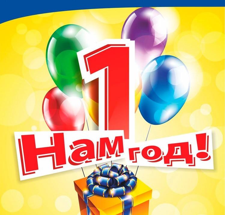 Поздравления с днем рождения организации 1 год
