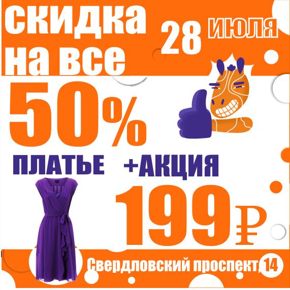 Купить Платье Распродажа Скидки